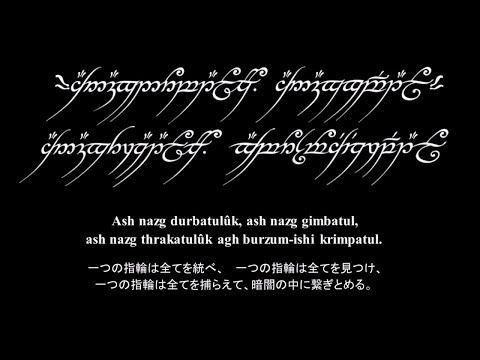 The Black Speech of Mordor : A Supercut (LFR Présente!)
