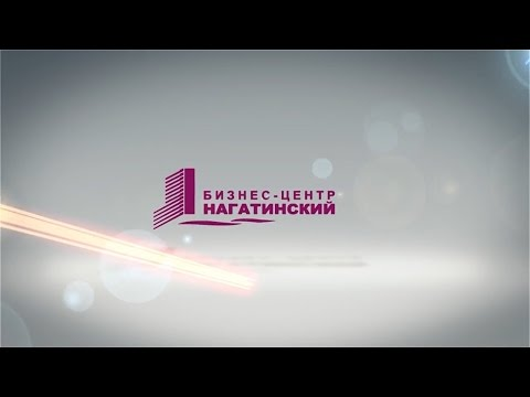 Смотреть Презентация Бизнес-центра «Нагатинский» онлайн