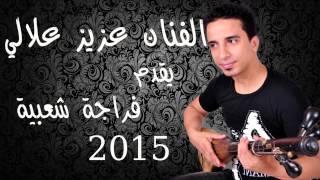 Watra allali 2015 - FraJa Cha3bya Nayda Noooooood 2015