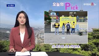 [포토뉴스]효자4동 드론체험교육 外