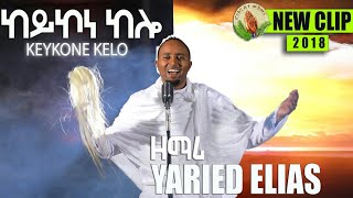 Hosanna-SINGER YARED ELIAS  New Eritrean Mezmur 2018 CLIP VIADEO [KEYKONE KELO] official video