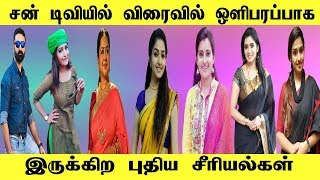 New Serials Will Soon Be Broadcast On Sun TV   Run Serial   Roja Serial   Sun TV Roja Serial