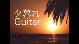 【作業用、癒しBGM】ギターインスト曲!!勉強+集中用にも!!夕暮れ海気分!!