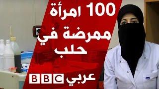 100 امرأة: قصة ممرضة في مدينة حلب