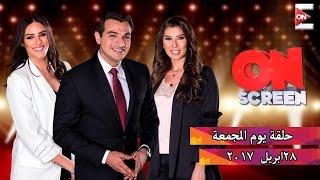 On screen - حلقة الجمعة 28 أبريل 2017