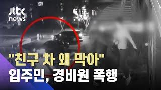 """""""내 친구 차 왜 막아"""" 입주민 난동·폭행…경비원 '코뼈 함몰' / JTBC 사건반장"""
