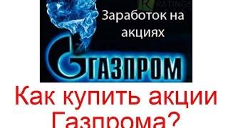 Как я заработал 500 тысяч рублей на акциях Газпрома за 3 недели