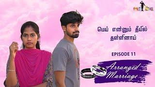 Arranged Marriage | Episode 11 | மெய் என்னும் தீயில் தள்ளினாய் | Once More