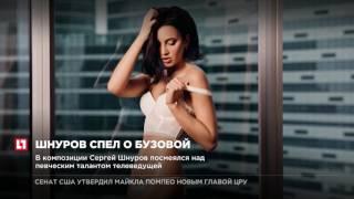 Шнуров спел о Бузовой