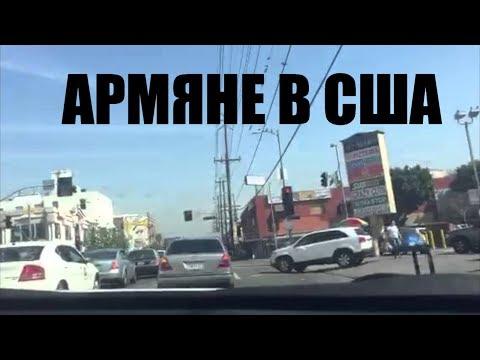 Армяне в США, армяне в Лос Анжелесе, нелегалы в США, интервью с водителем армянином