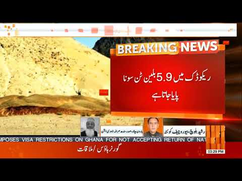 Reko Diq Mine Has Over 5 Billion Tons Of Gold In Pakistan!