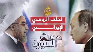 حديث الثورة- إيران وروسيا.. هل يصل تحالفهما إلى اليمن؟