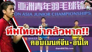 คอมเมนต์ชาวจีน+อินโดหลังกุลวุฒิ คว้าแชมป์ชายเดี่ยวเยาวชนเอเชีย