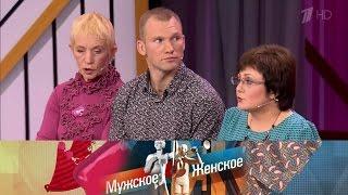 Мужское / Женское - Дети раздора. Выпуск от17.01.2017