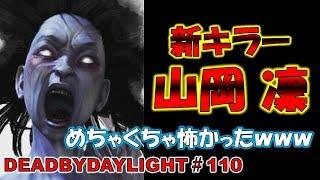 (PS4)新キラー「山岡 凜」めっちゃ怖いw【DEADBYDAYLIYGHT】#110 thumbnail