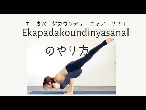 Eka Pada KoundinyasanaⅠ エーカパーダカウンディーニャーサナⅠやり方
