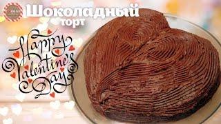 Мега-ШОКОЛАДНЫЙ торт на День Влюбленных ♡♥♡ Простые рецепты от CookingOlya