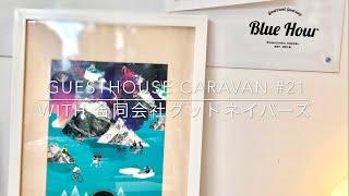 石川県金沢市「Blue Hour Kanazawa」に宿泊しました!Guesthouse Caravan #21