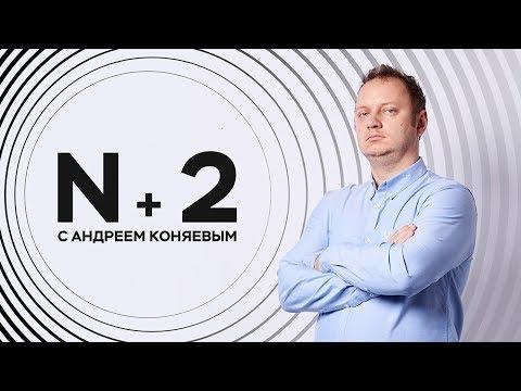 Андрей Коняев / Агрессивные самки // N+2