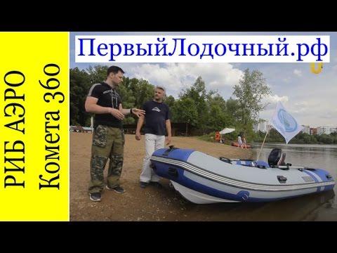 Лодки РИБ. Аэро Комета 360 в передаче на UTV.