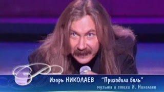 Игорь Николаев - Приходила боль (Песня Года 2004 Финал)