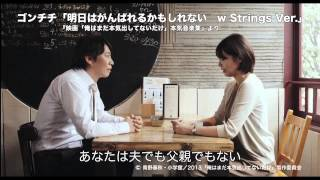 http://www.sonymusic.co.jp/Music/Arch/ES/Gontiti/ ゴンチチ『映画「...