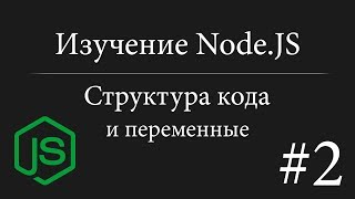 Структура кода и переменные | Урок #2 | Изучение Node.JS