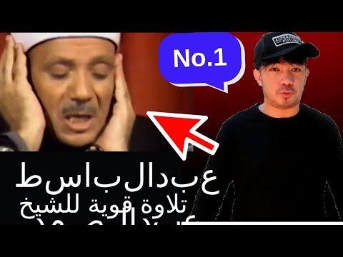 CHRISTIANS To Powerful Recitation By Sheikh / ABDULBASIT ABDUSSAMAD