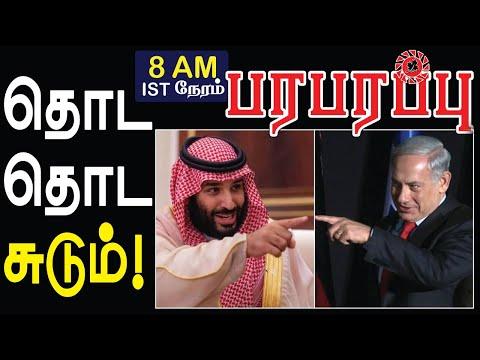 Opposition to Israeli relationship within Saudi royal family | Paraparapu Tamil News