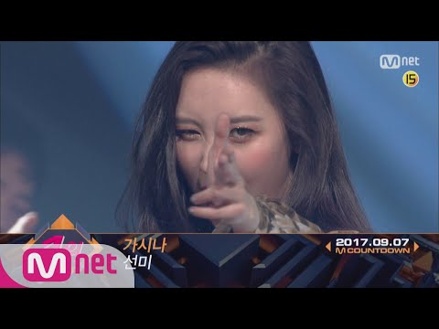 Top in 1st of September, 'SUNMI' with 'Gashina', Encore Stage! (in Full) M COUNTDOWN 170907 EP.540