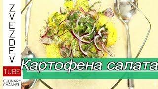 Как се прави картофена салата? - Постното днес! || Рецепти от България ||