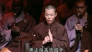 迎请和尚 鐘聲偈 開經偈 佛光山梵唄.2001