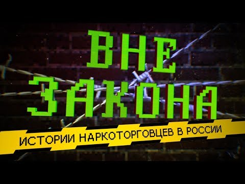 даркнет сериал трейлер на русском gydra