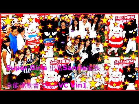 super-girls-hk-(香港女子組合)4/5-sanrio家族全能運動會-起動禮-super-girls-(hong-kong-girls-group)-launch-ceremony