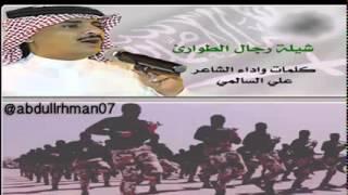 شيلة الشاعر علي السالمي في رجال الطوارئ