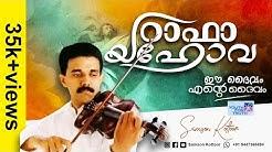 Song : Rapha Yahova | Samson Kottoor | VCD : Ee Daivam Ente Daivam
