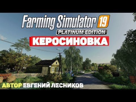 """Farming Simulator 19 Керосиновка - """"Бета""""Мелкие косяки #Посмотрим"""