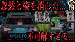 日本で起きた謎が多すぎる出来事