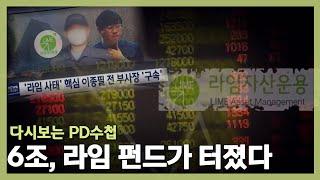 [다시보는 PD수첩] 대한민국 사모펀드 1부, '라임 …