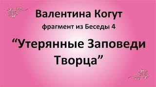 Утерянные Заповеди Творца - Валентина Когут фрагмент из Беседы 4