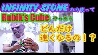 INFINITY STONE(インフィニティーストーン)の力使ってルービックキューブやったらどんだけ速くなるの!?