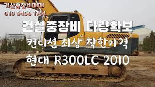 거산중장비매매 010 5456 1144 중고포크레인 중…