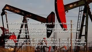Смотреть видео Цена нефти Brent поднялась выше $56 за баррель онлайн