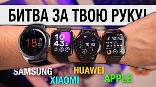 выбираем лучшие СМАРТ-ЧАСЫ! Xiaomi vs Samsung vs Huawei vs Apple