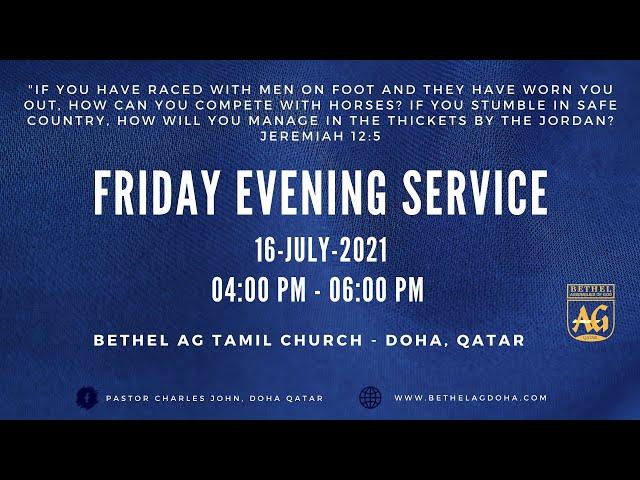 BETHEL AG TAMIL CHURCH | FRIDAY EVENING SERVICE - 16-JULY- 2021