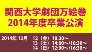 2014年度万絵巻卒業公演は超ウルトラ爆裂ハイテンションエンタメ劇!! ...