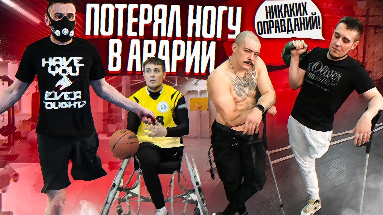 ПОТЕРЯЛ НОГУ В АВАРИИ / НИКАКИХ ОПРАВДАНИЙ!