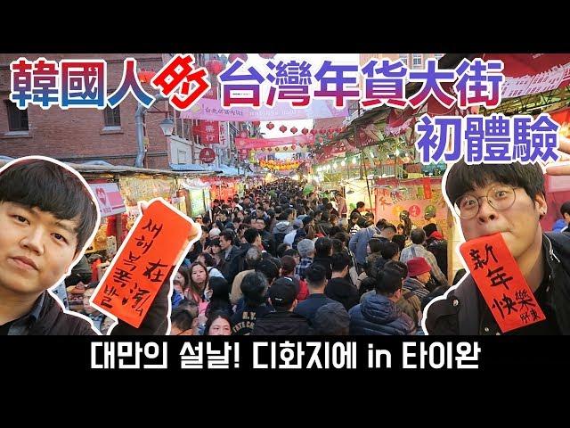 韓國人的台灣年貨大街初體驗!_韓國歐巴