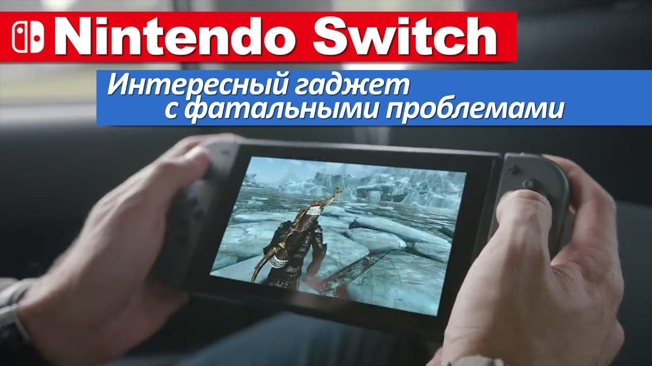 Nintendo Switch - интересный гаджет с фатальными проблемами