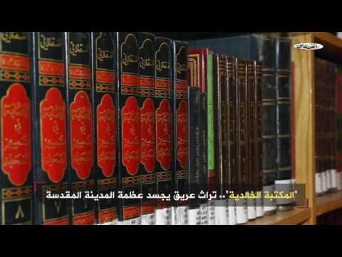 """""""المكتبة الخالدية"""".. تراث عريق يجسد عظمة المدينة المقدسة"""